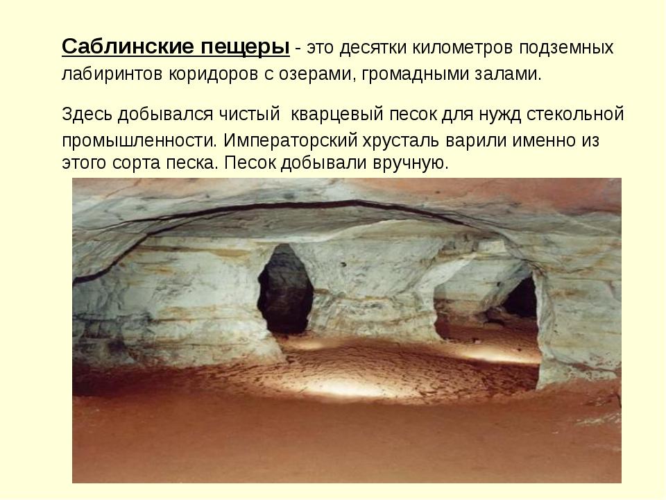 Саблинские пещеры - это десятки километров подземных лабиринтов коридоров с о...