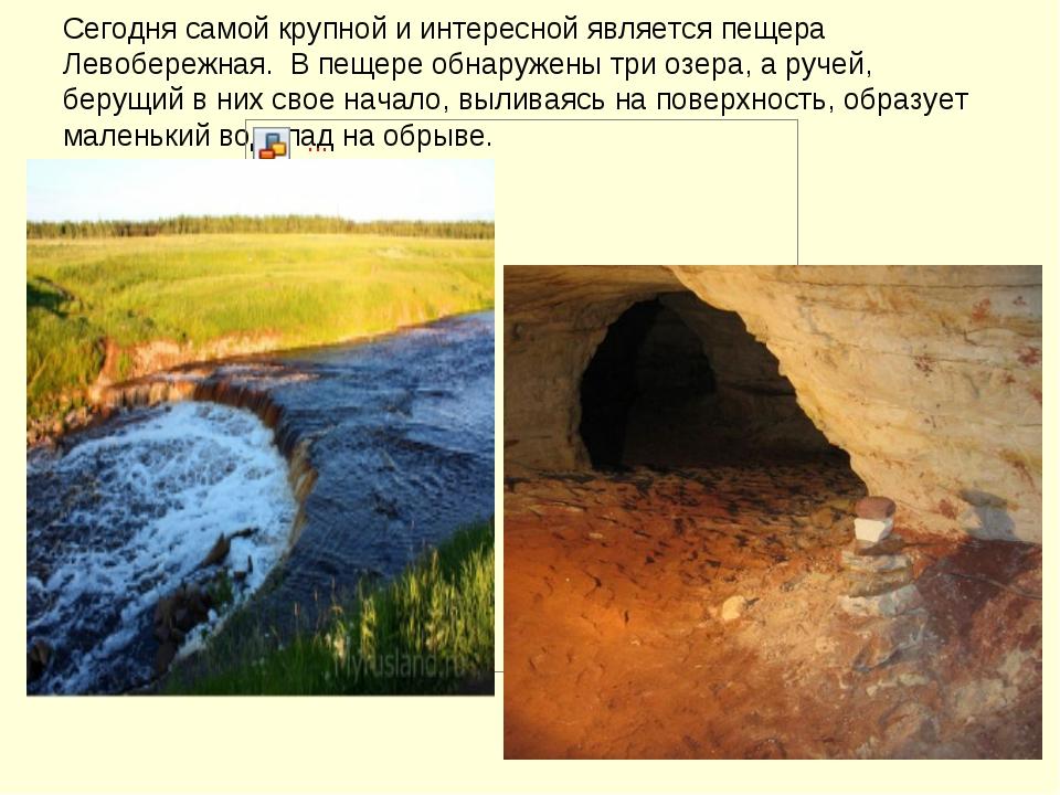 Сегодня самой крупной и интересной является пещера Левобережная. В пещере обн...