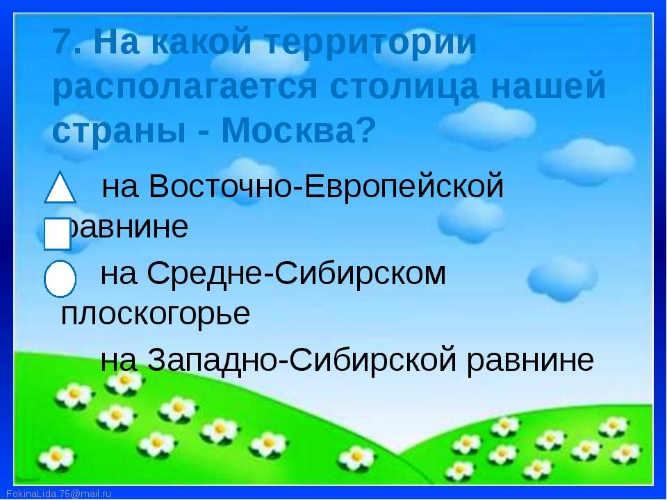 на Восточно-Европейской равнине на Средне-Сибирском плоскогорье на Западно-С...