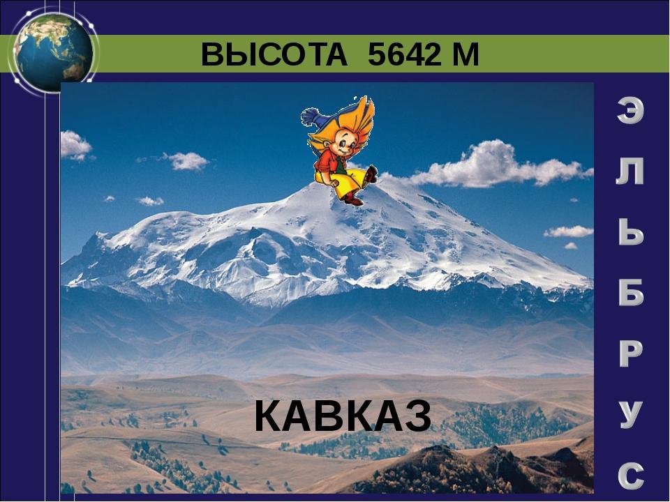 ВЫСОТА 5642 М КАВКАЗ