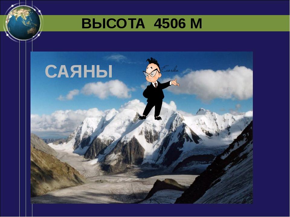 ВЫСОТА 4506 М САЯНЫ