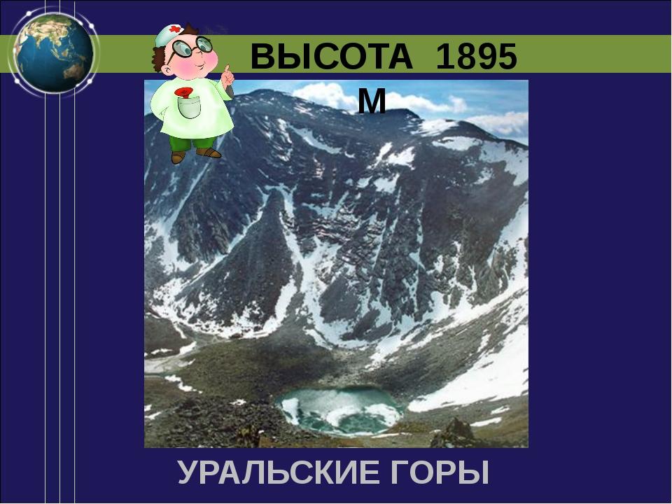 ВЫСОТА 1895 М УРАЛЬСКИЕ ГОРЫ