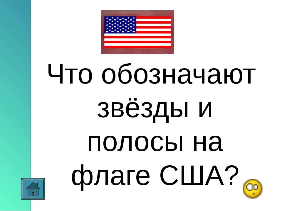 Что обозначают звёзды и полосы на флаге США?