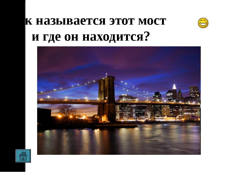 Как называется этот мост и где он находится? ...