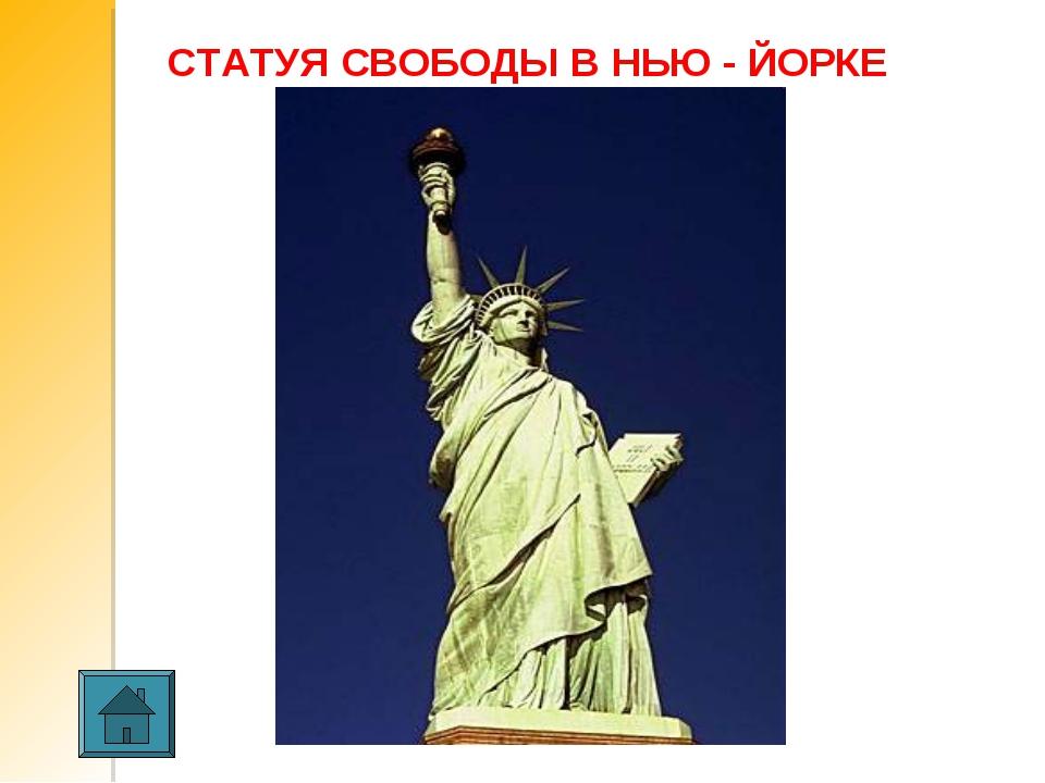 СТАТУЯ СВОБОДЫ В НЬЮ - ЙОРКЕ ...