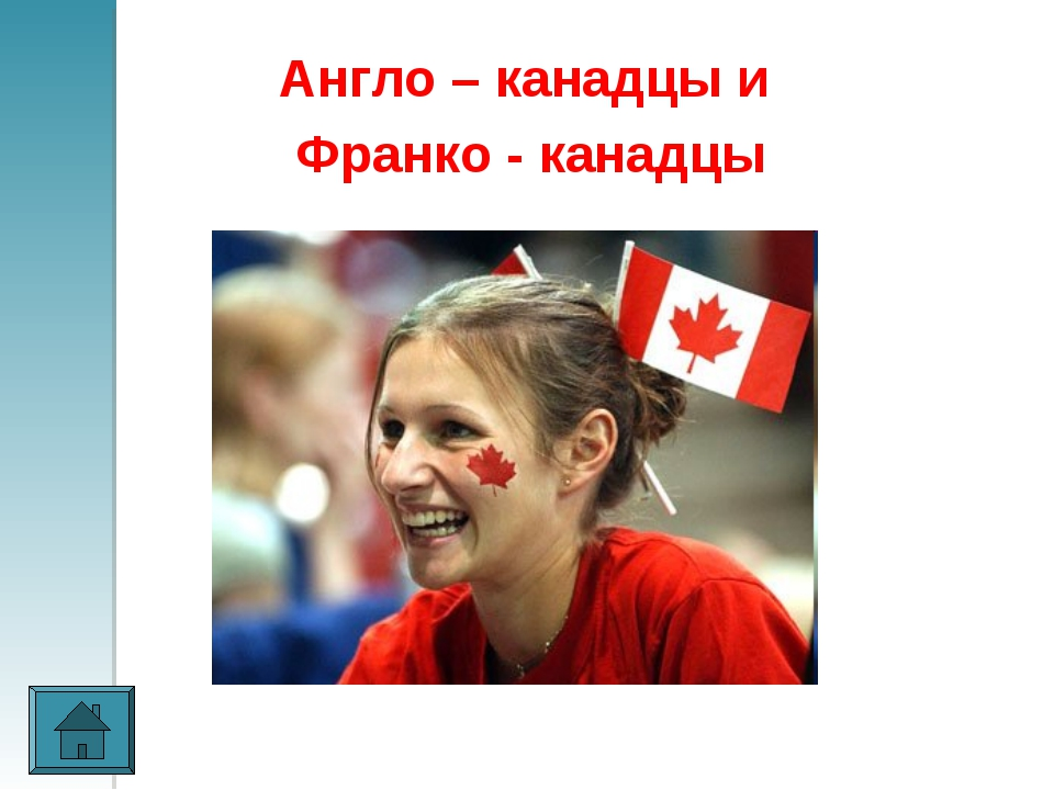 Англо – канадцы и Франко - канадцы