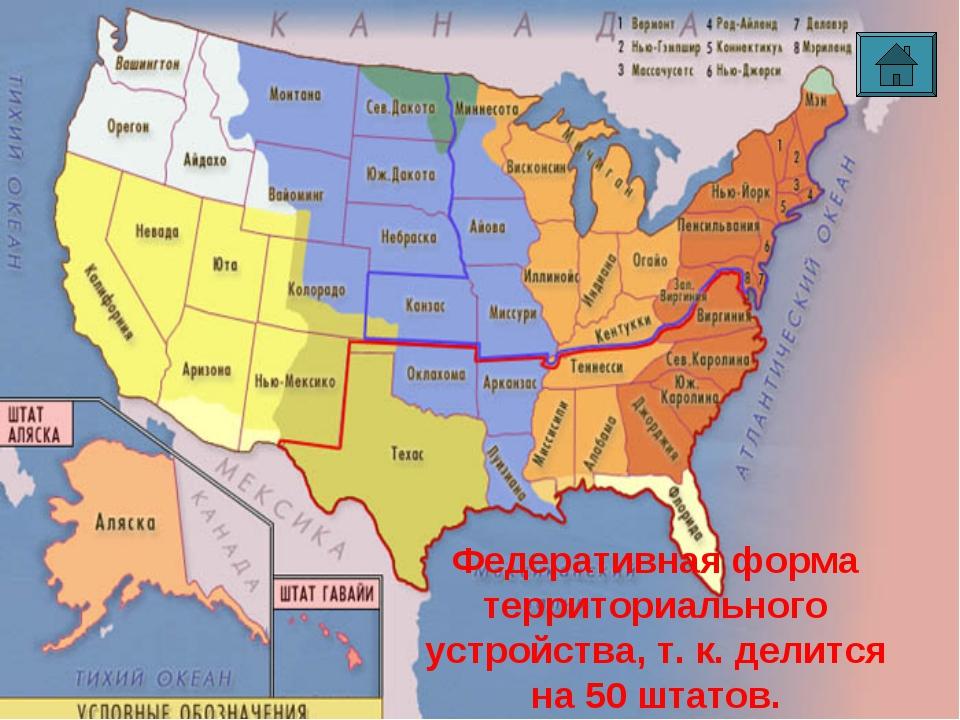 Федеративная форма территориального устройства, т. к. делится на 50 штатов.