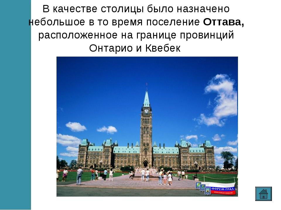 В качестве столицы было назначено небольшое в то время поселение Оттава, расп...