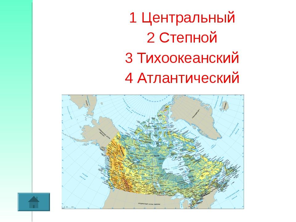 1 Центральный 2 Степной 3 Тихоокеанский 4 Атлантический