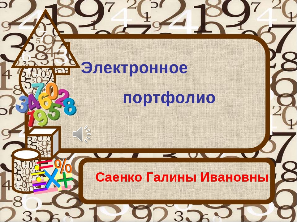 Электронное портфолио Саенко Галины Ивановны