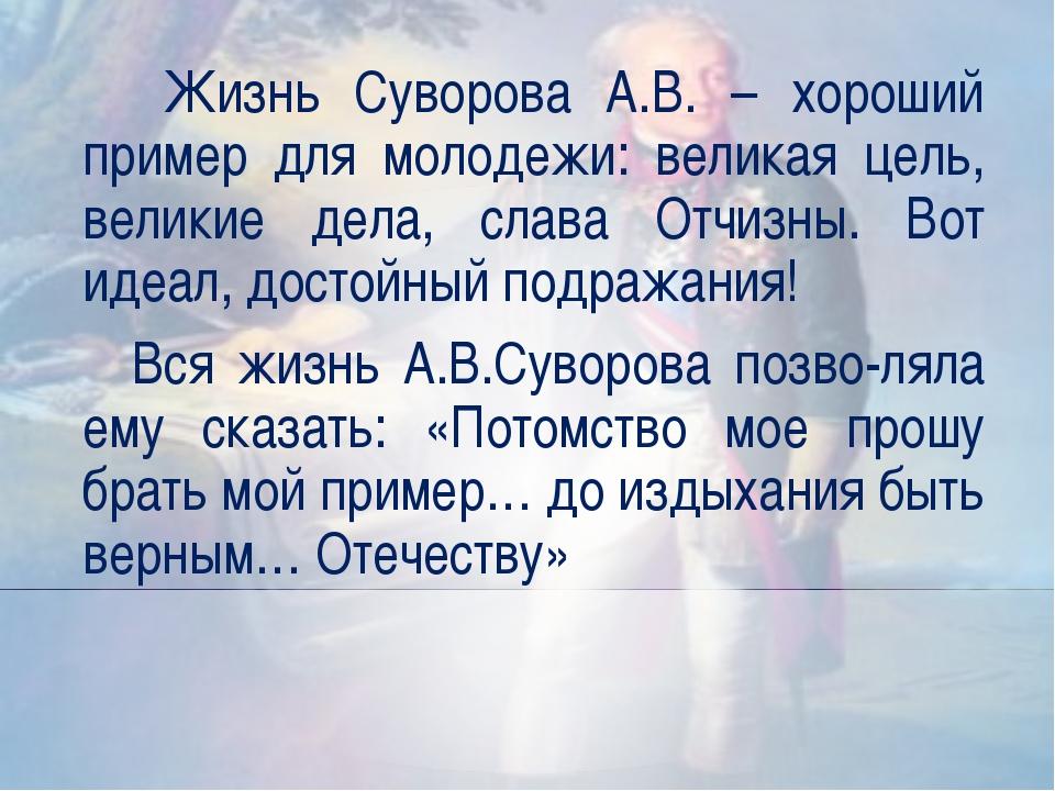 Жизнь Суворова А.В. – хороший пример для молодежи: великая цель, великие дел...