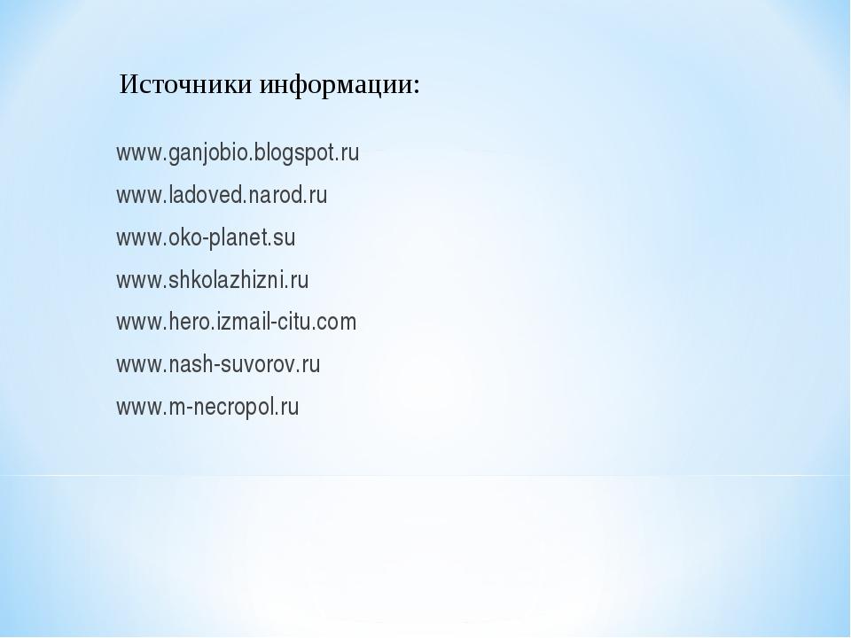 www.ganjobio.blogspot.ru www.ladoved.narod.ru www.oko-planet.su www.shkolazhi...