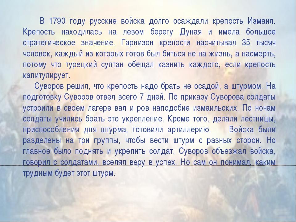 В 1790 году русские войска долго осаждали крепость Измаил. Крепость находила...
