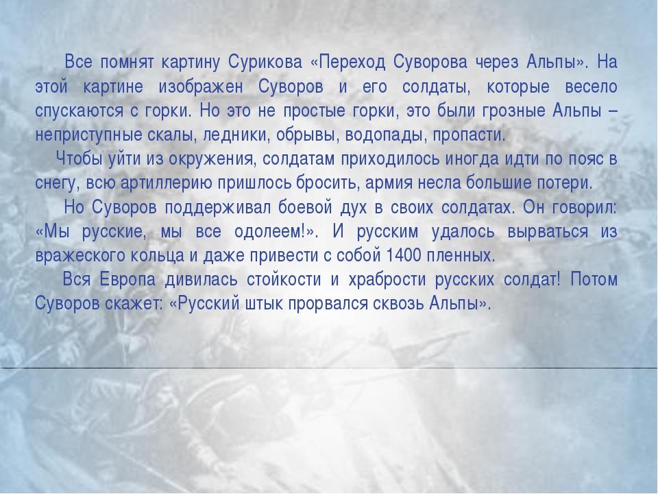 Все помнят картину Сурикова «Переход Суворова через Альпы». На этой картине...