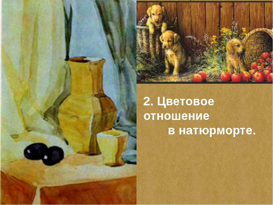 2. Цветовое отношение в натюрморте.