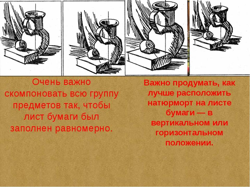 Очень важно скомпоновать всю группу предметов так, чтобы лист бумаги был запо...