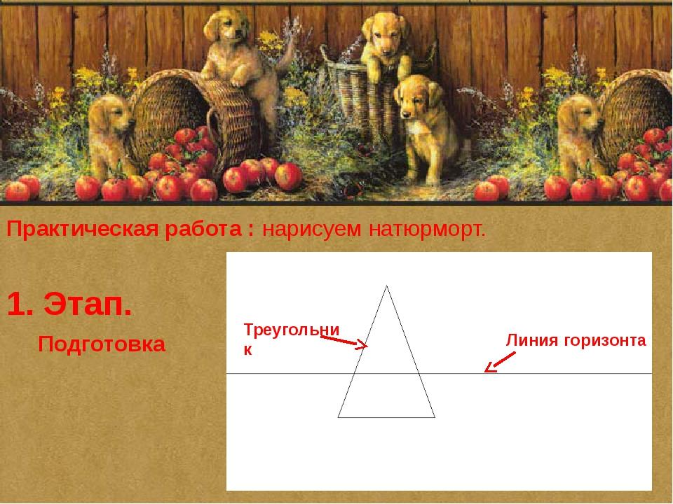 Линия горизонта Треугольник Подготовка 1. Этап. Практическая работа : нарисуе...