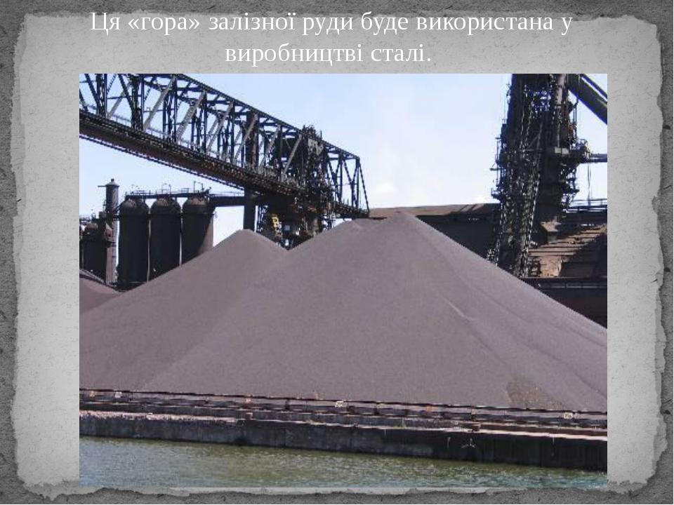 Ця «гора» залізної руди буде використана у виробництві сталі.