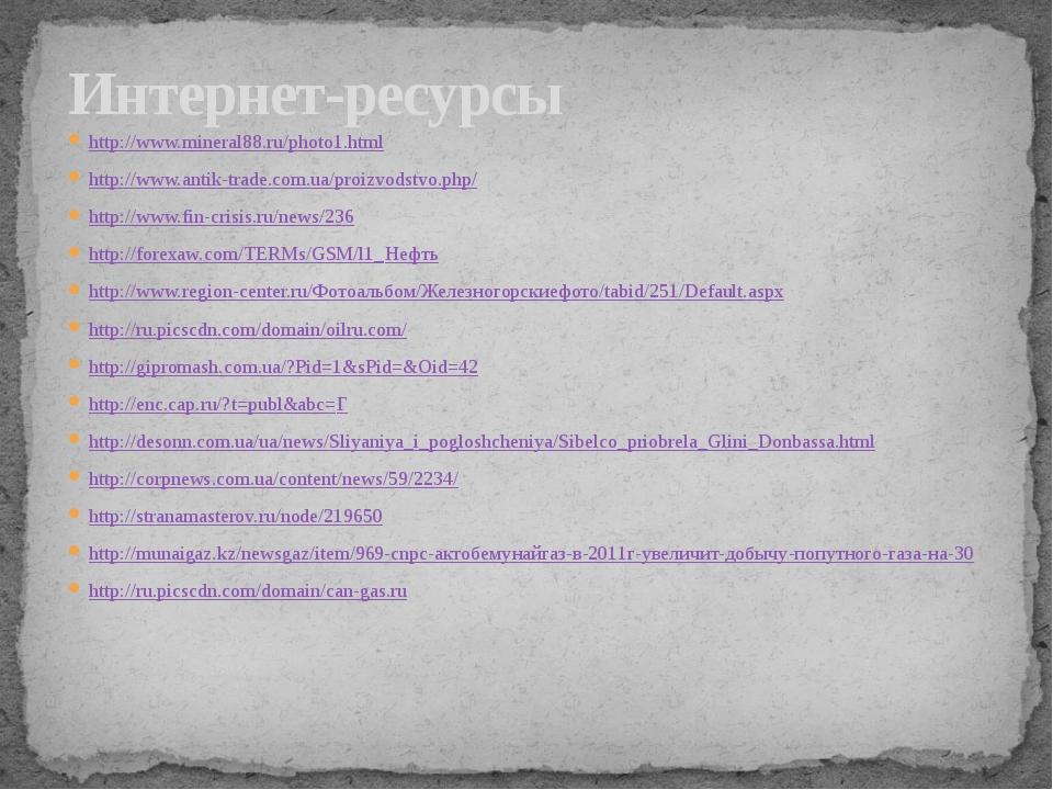 http://www.mineral88.ru/photo1.html http://www.antik-trade.com.ua/proizvodstv...