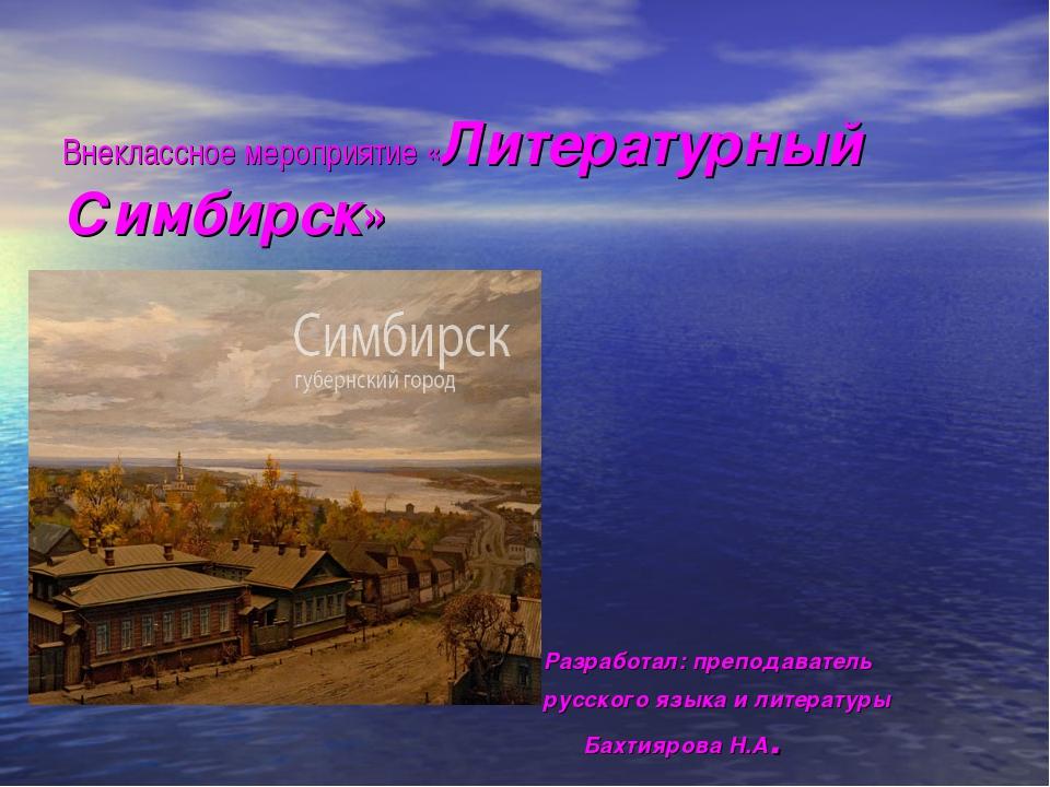 Внеклассное мероприятие «Литературный Симбирск» Разработал: преподаватель ру...