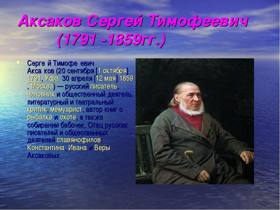 Аксаков Сергей Тимофеевич (1791 -1859гг.) Серге́й Тимофе́евич Акса́ков(20се...