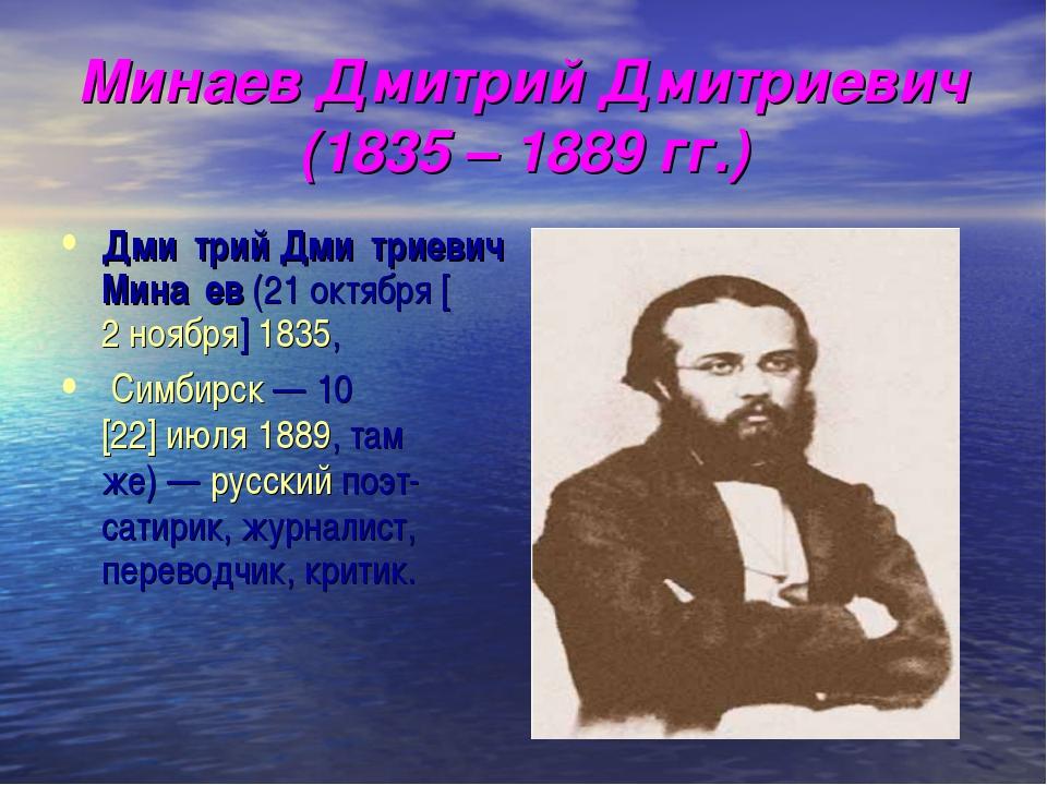 Минаев Дмитрий Дмитриевич (1835 – 1889 гг.) Дми́трий Дми́триевич Мина́ев(21...