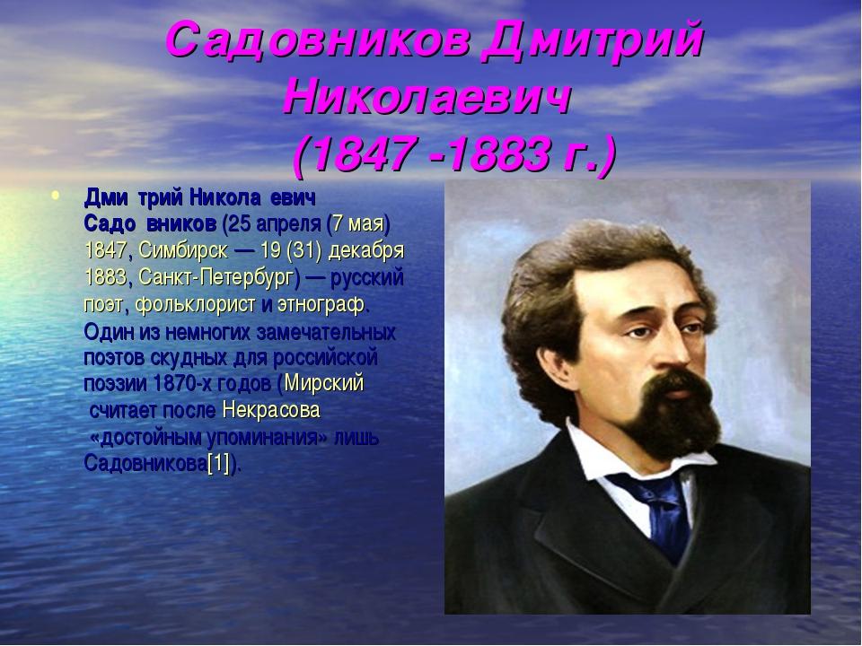 Садовников Дмитрий Николаевич (1847 -1883 г.) Дми́трий Никола́евич Садо́внико...