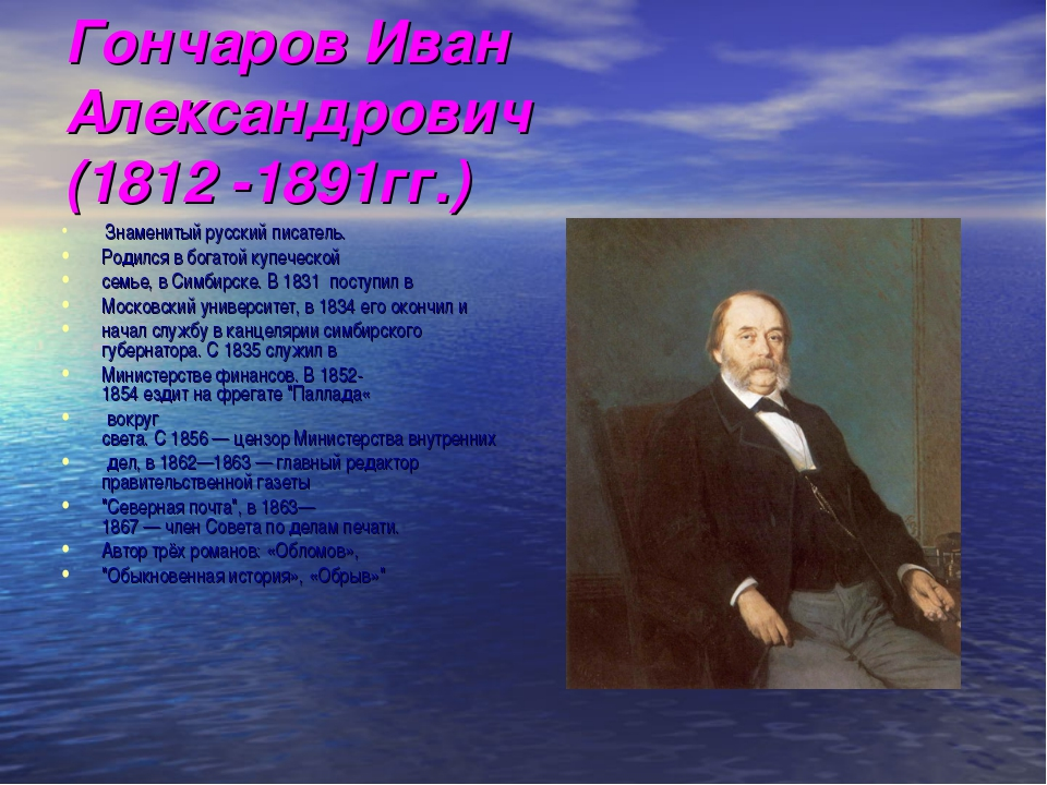 Гончаров Иван Александрович (1812 -1891гг.) Знаменитыйрусскийписатель. Ро...