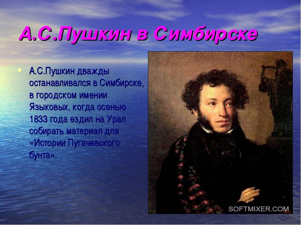 А.С.Пушкин в Симбирске А.С.Пушкин дважды останавливался в Симбирске, в городс...