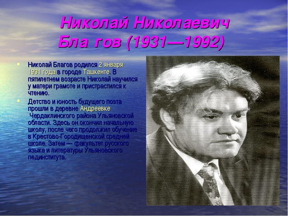 Николай Николаевич Бла́гов(1931—1992) Николай Благов родился2 января1931...
