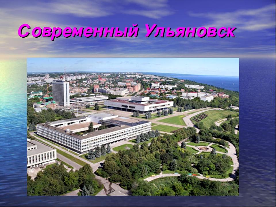 Современный Ульяновск