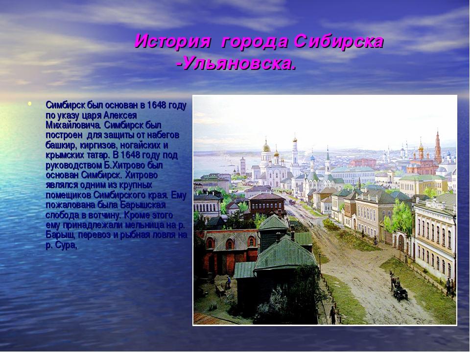 История города Сибирска -Ульяновска. Симбирск был основан в 1648 году по ука...