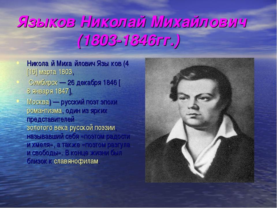 Языков Николай Михайлович (1803-1846гг.) Никола́й Миха́йлович Язы́ков(4[16]...