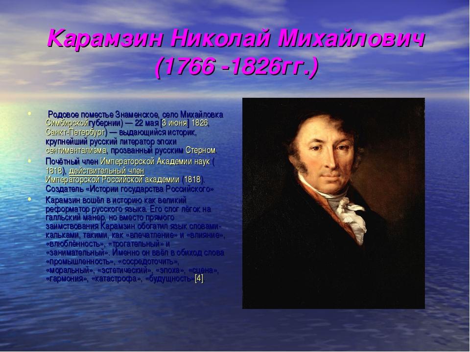 Карамзин Николай Михайлович (1766 -1826гг.) Родовое поместье Знаменское, сел...