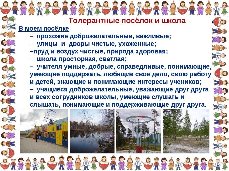 Толерантные посёлок и школа В моем посёлке прохожие доброжелательные, вежливы...