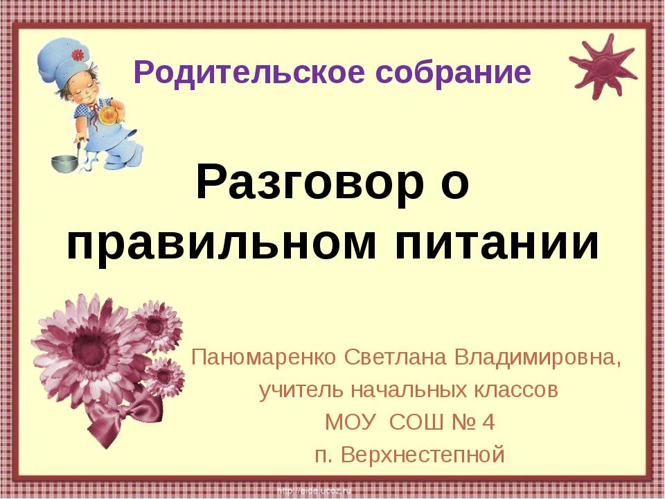 Разговор о правильном питании Паномаренко Светлана Владимировна, учитель нача...