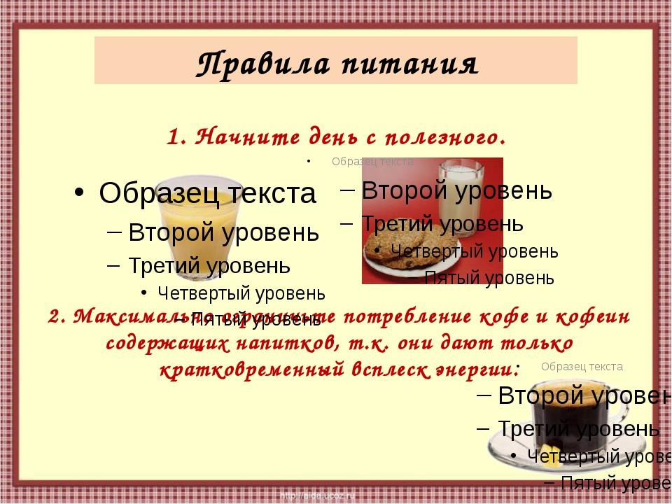 1. Начните день с полезного. 2. Максимально ограничьте потребление кофе и коф...