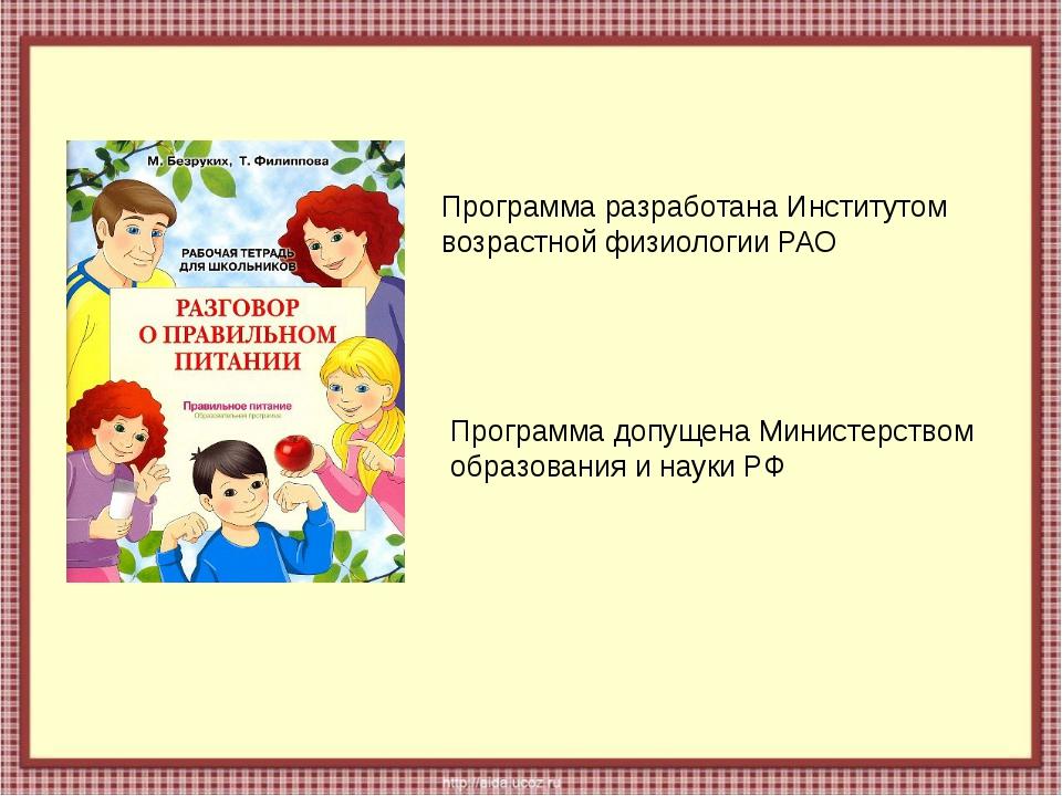 Программа допущена Министерством образования и науки РФ Программа разработана...