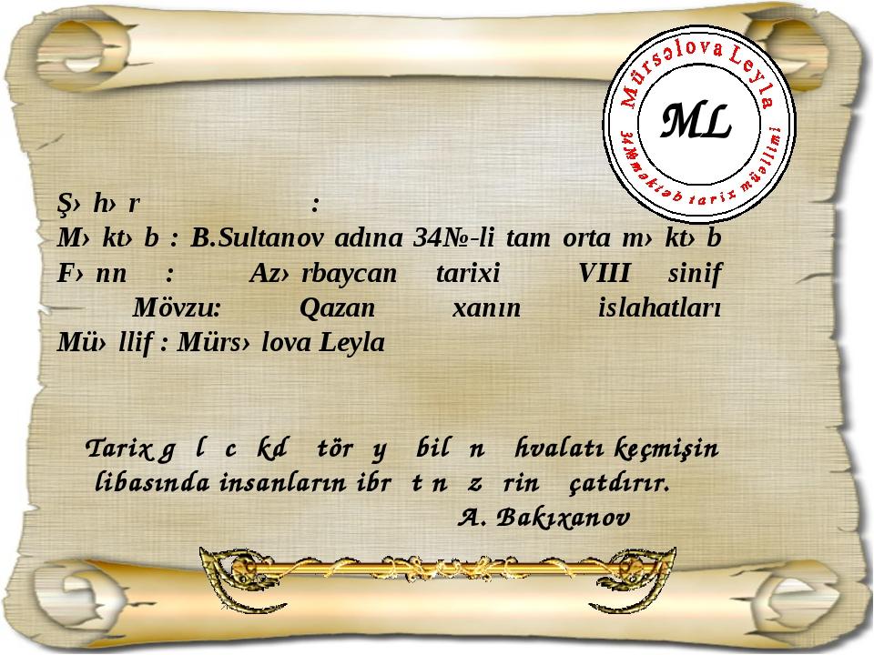 Şəhər : Bakı Məktəb : B.Sultanov adına 34№-li tam orta məktəb Fənn : Azərbayc...