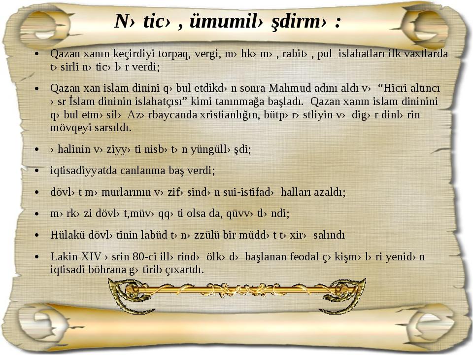Nəticə, ümumiləşdirmə: Qazan xanın keçirdiyi torpaq, vergi, məhkəmə, rabitə,...