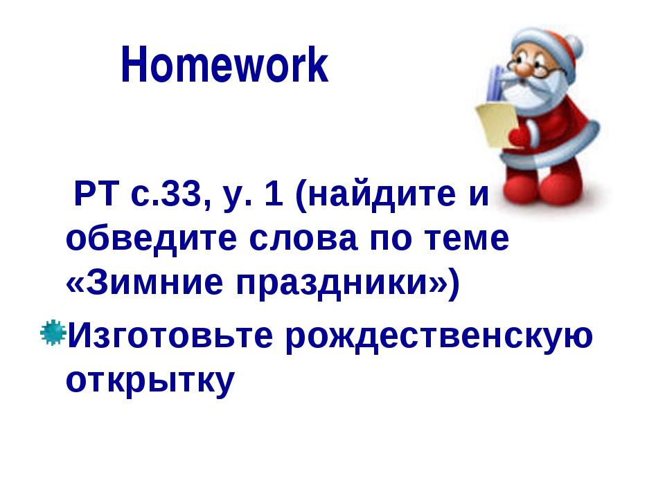 Homework РТ с.33, у. 1 (найдите и обведите слова по теме «Зимние праздники»)...