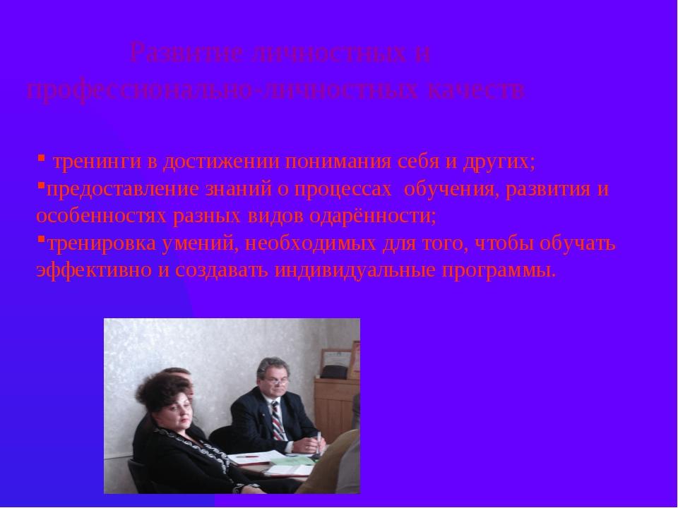 Развитие личностных и профессионально-личностных качеств тренинги в достижени...