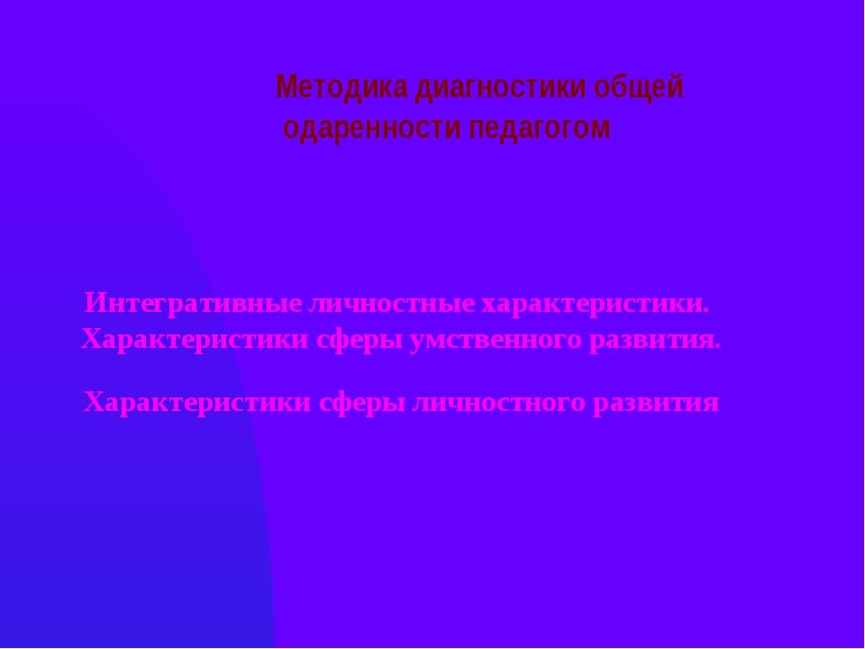 Методика диагностики общей одаренности педагогом Интегративные личностные хар...