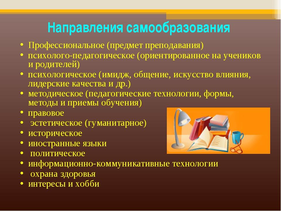 Направления самообразования Профессиональное (предмет преподавания) психолого...