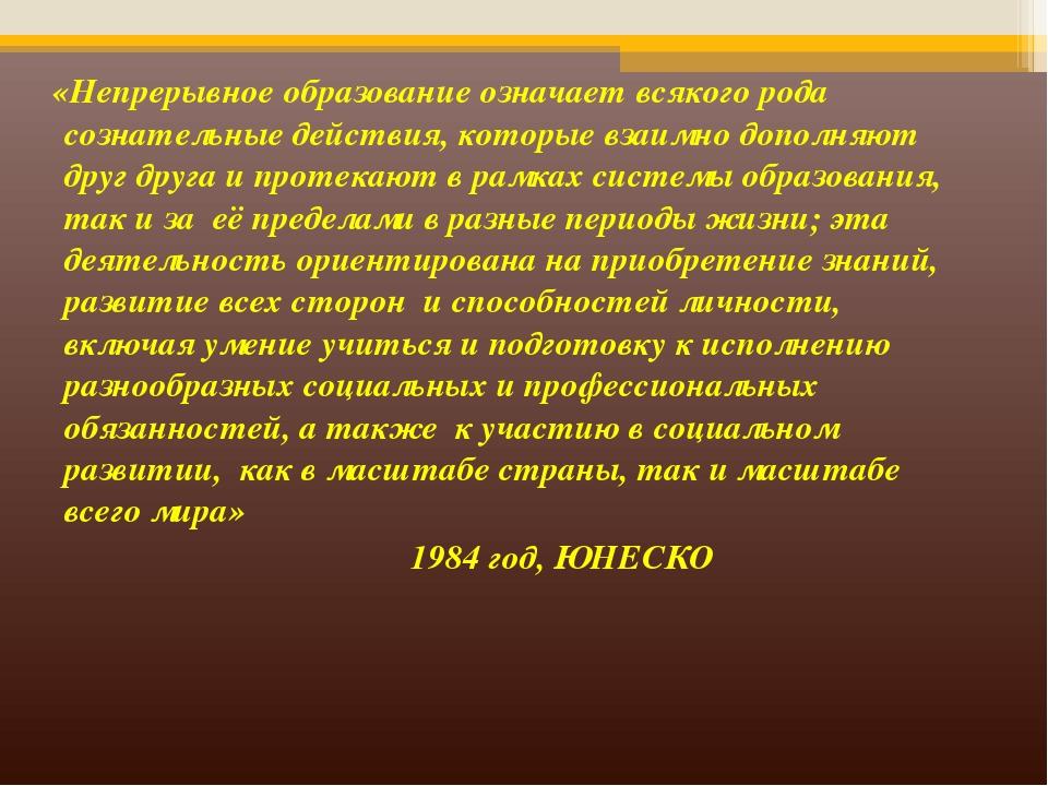 «Непрерывное образование означает всякого рода сознательные действия, которы...