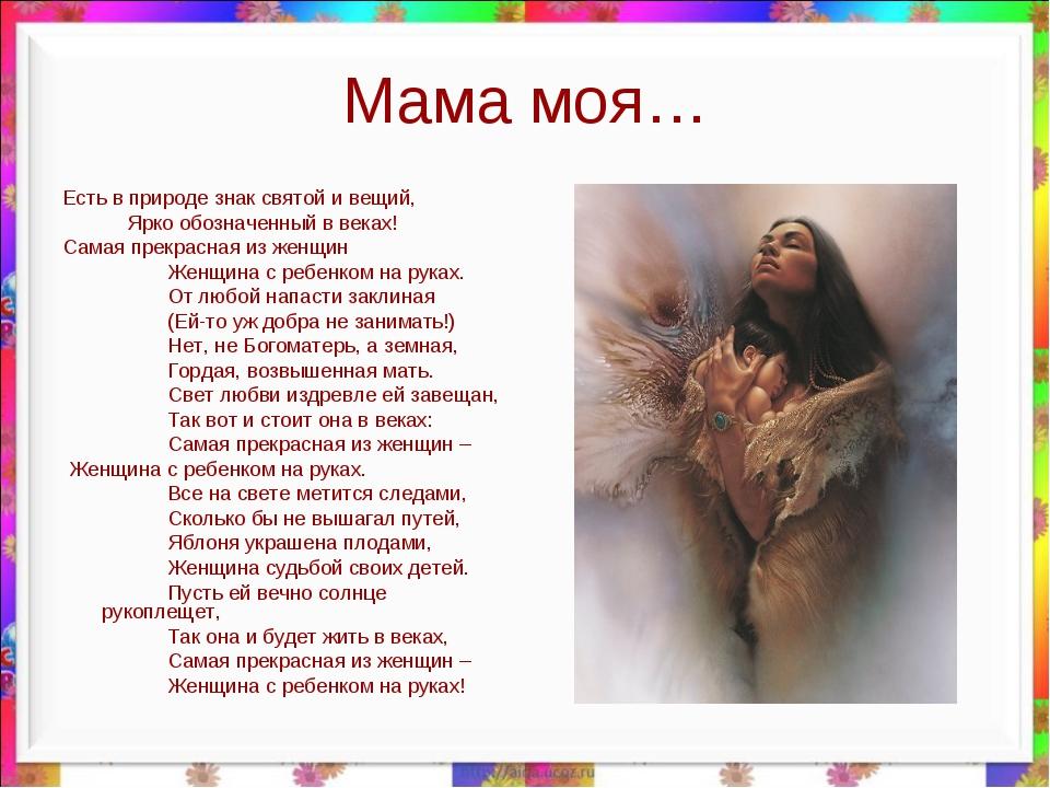 Мама моя… Есть в природе знак святой и вещий, Ярко обозначенный в веках! Сама...