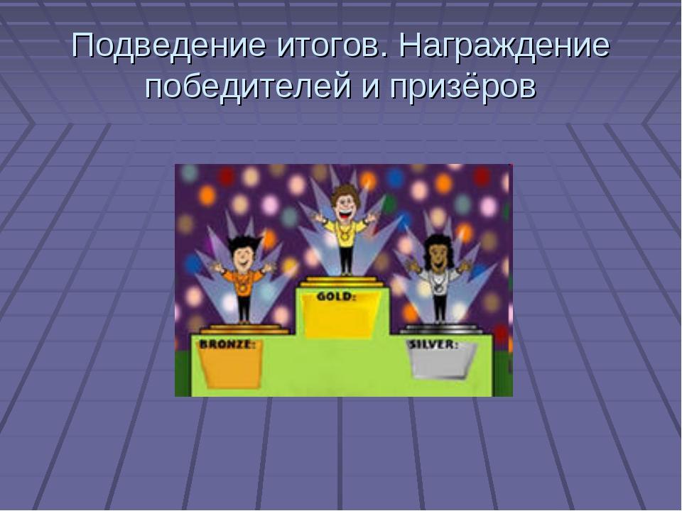 Подведение итогов. Награждение победителей и призёров