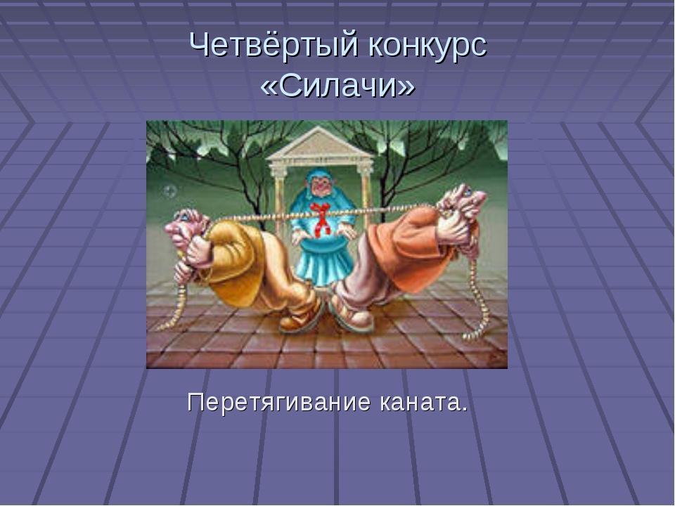 Четвёртый конкурс «Силачи» Перетягивание каната.