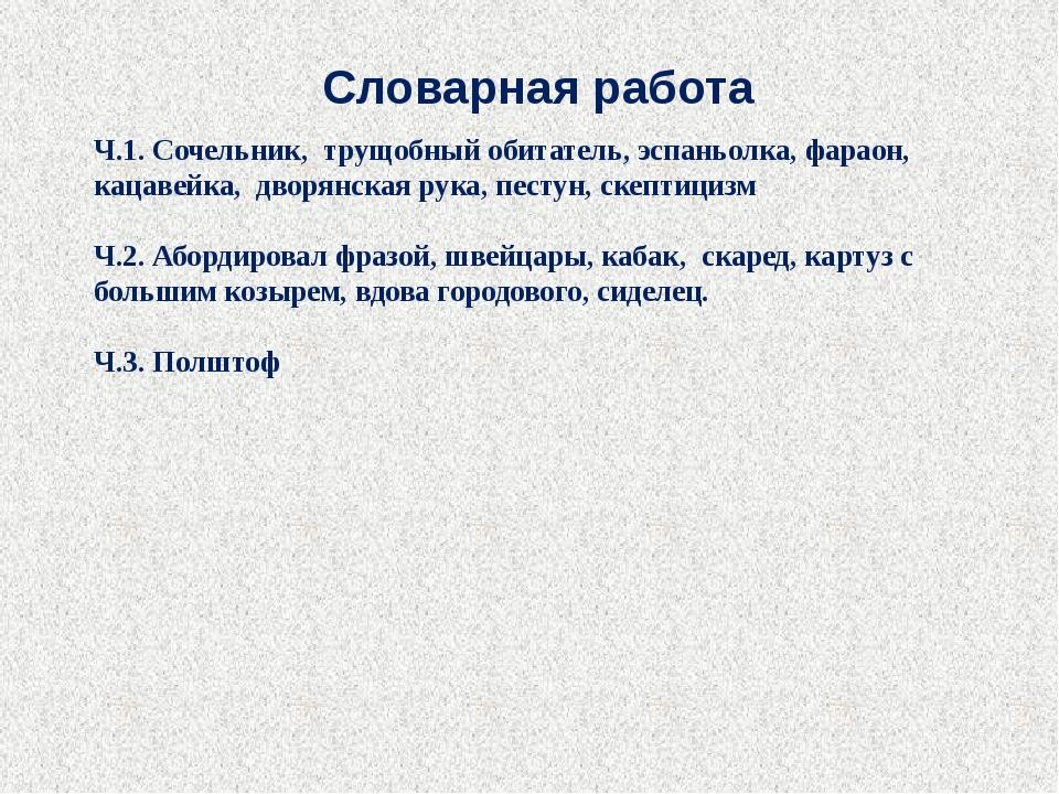Словарная работа Ч.1. Сочельник, трущобный обитатель, эспаньолка, фараон, кац...
