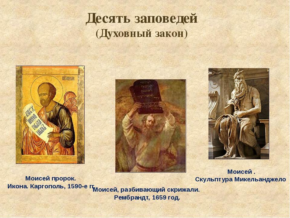 Десять заповедей (Духовный закон) Моисей, разбивающий скрижали. Рембрандт, 16...